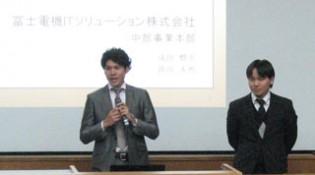 富士電機ITソリューション株式会社・原田大也氏・成田慎平氏による講演