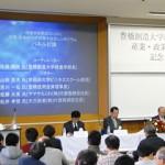 経営学部開設ならびに産業・政策研究所10周年記念シンポジウム(2012/12/08)