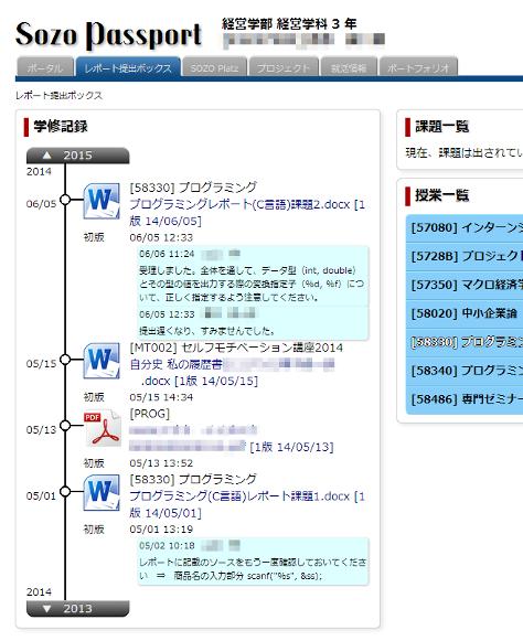 総合学修ポートフォリオ(Sozo Passport)