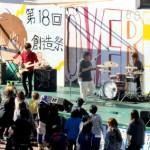 第18回創造祭(2013/10/27)