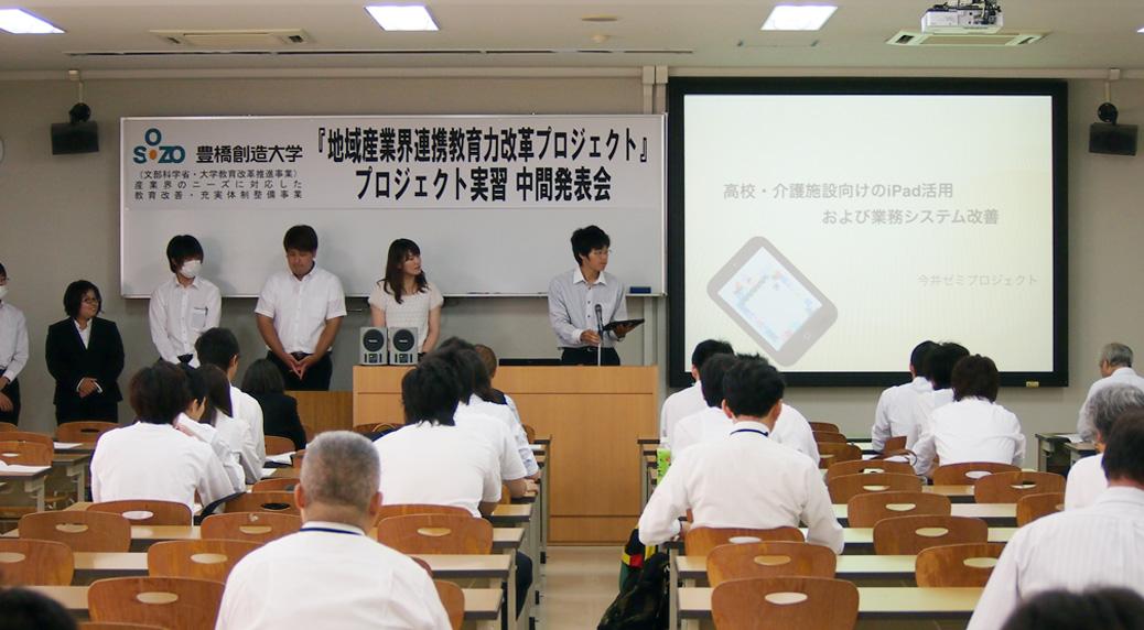 プロジェクト中間発表会(2014/08/01)