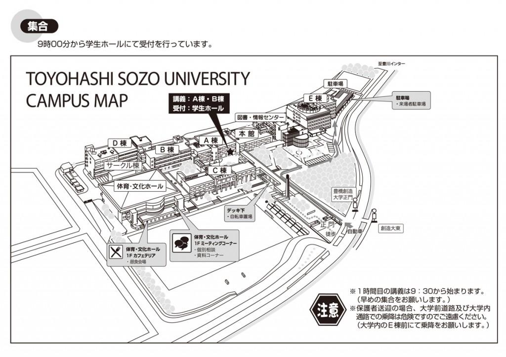 豊橋創造大学キャンパスマップ