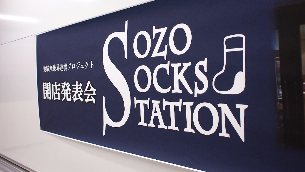 SOZO SOCKS STATION 開店発表会(2014/10/29)