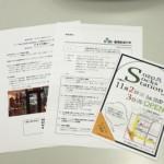 配布資料(一番右は学生作成の店舗紹介チラシ)(2014/10/29)