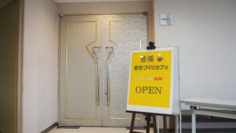 第2回「豊橋まちづくりカフェ(大学生)」(2014/11/16)