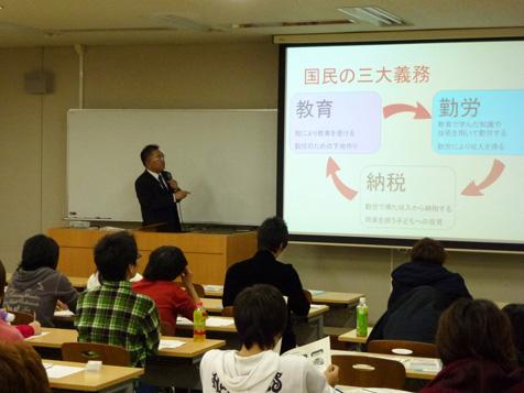 税に関する講座(2014/11/21)