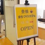第3回豊橋まちづくりカフェ(高校生・大学生)に経営学部の学生が参加しました