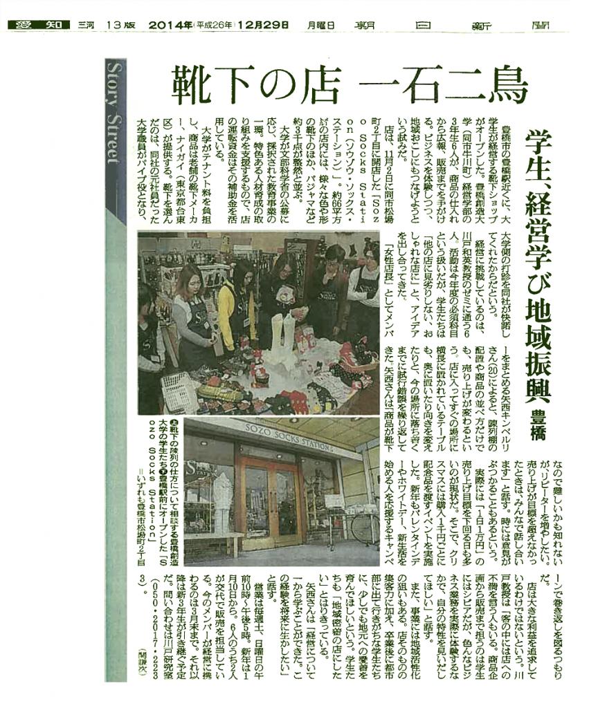 朝日新聞(2014/12/29)
