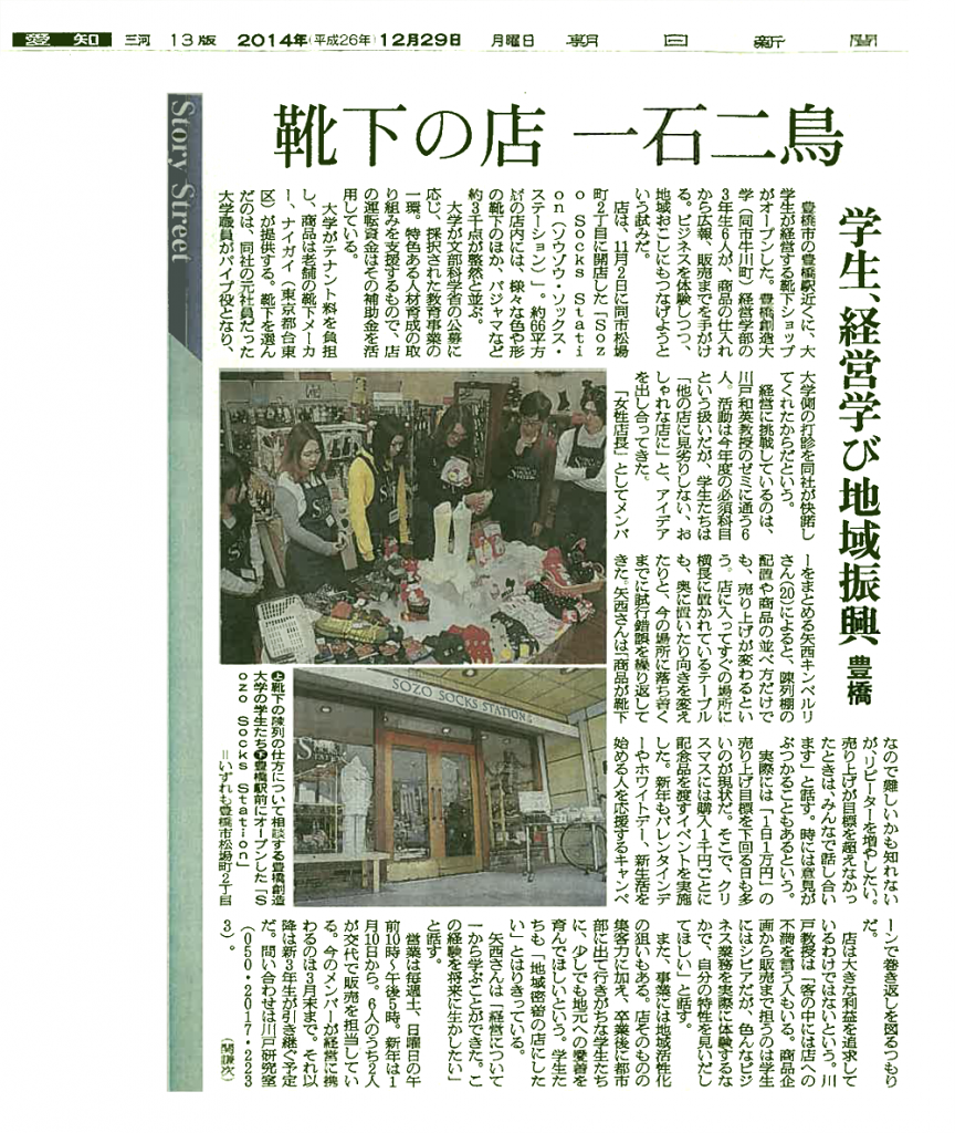 SOZO SOCKS STATIONが朝日新聞の特集記事として掲載されました(川戸プロジェクト)
