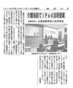 東愛知新聞(2014/12/19)