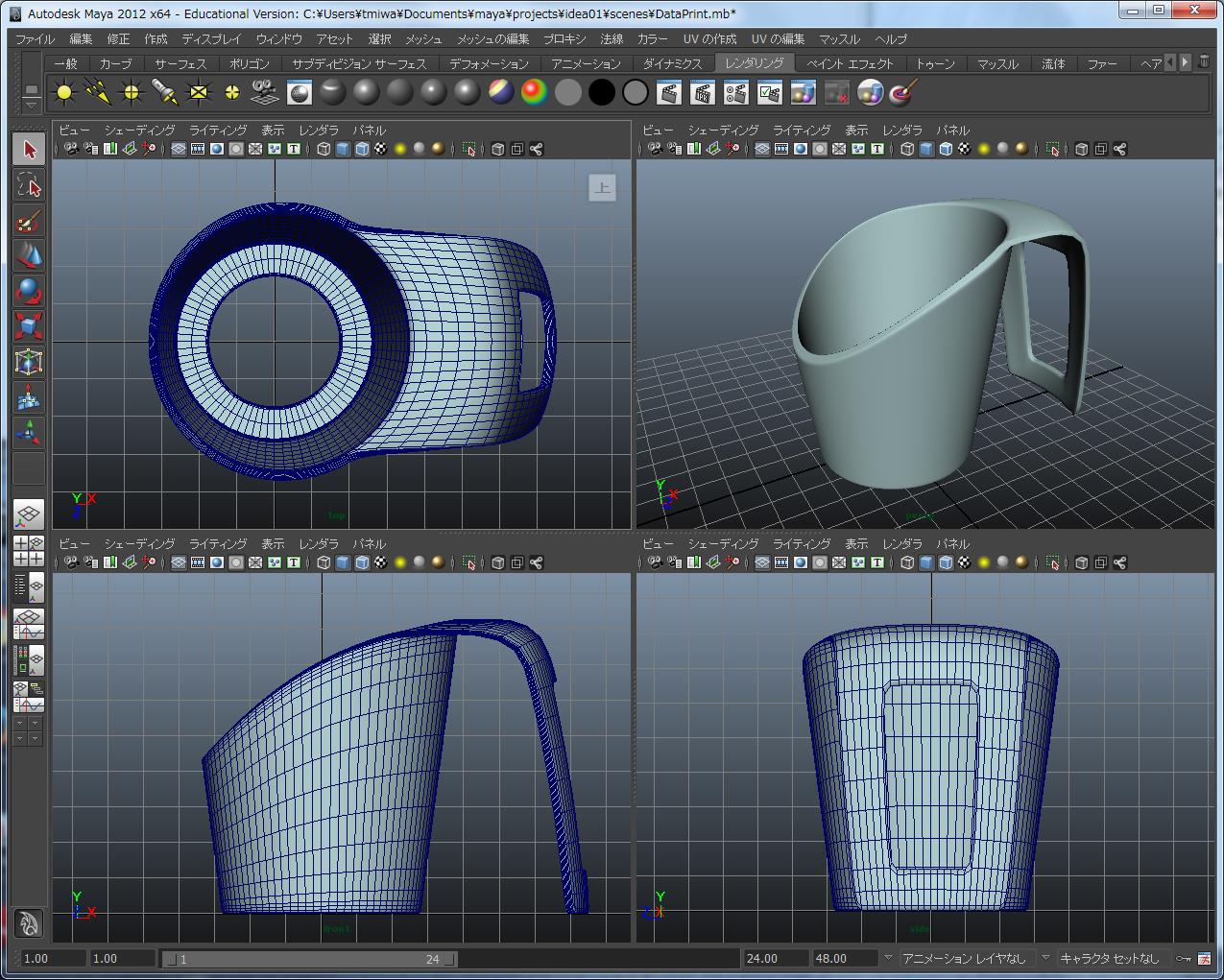 「楽らく紙コップホルダー」モデリングの様子(Autodesk Mayaを使用)