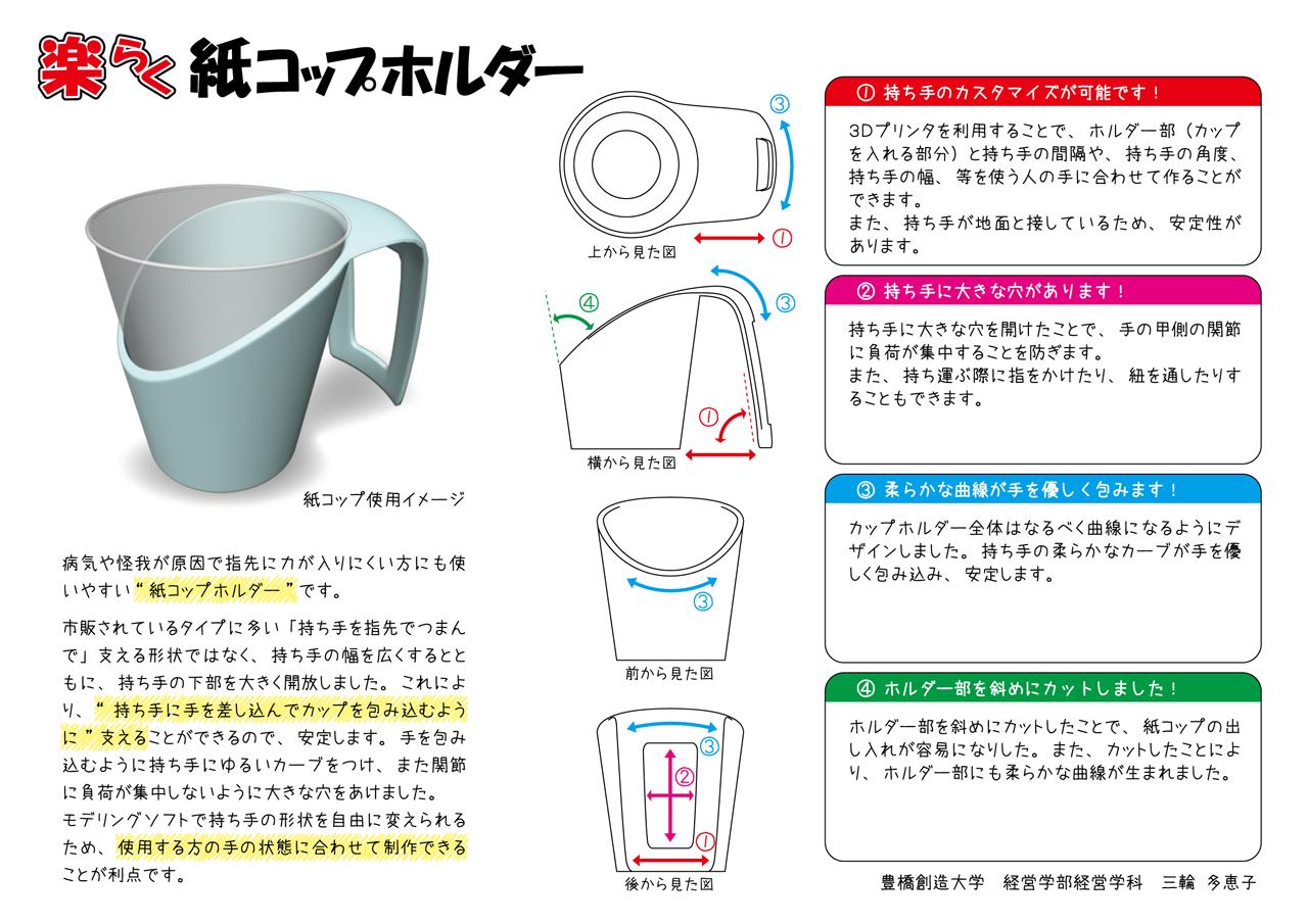 「楽らく紙コップホルダー」説明資料