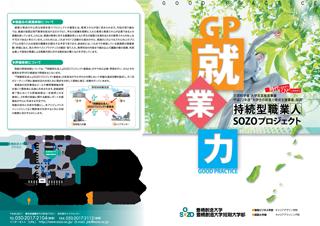 持続型職業人SOZOプロジェクト 事業概要紹介(パンフレット) 【PDF: 2,558 KB】