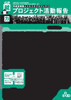 平成23年度プロジェクト活動報告
