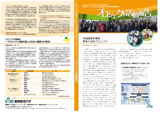 平成24年度プロジェクト活動報告
