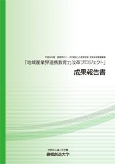 平成24年度プロジェクト成果報告