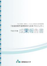 平成25年度プロジェクト成果報告