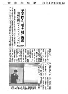 東愛知新聞(2015/02/04)