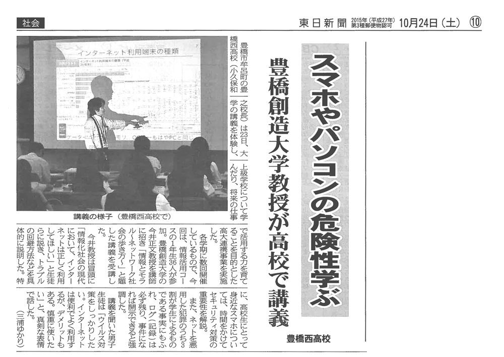 東日新聞「スマホやパソコンの危険性学ぶ」(2015/10/24)
