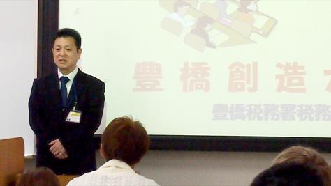 豊橋税務署広報広聴官・池原氏による講演