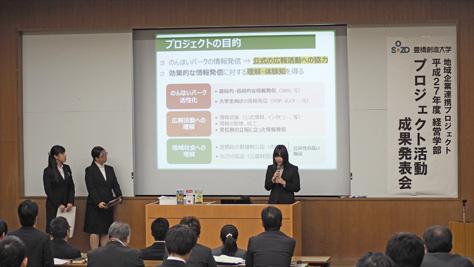 平成28年度 経営学部プロジェクト活動成果発表会の開催について(12月22日)
