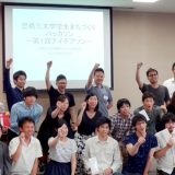 豊橋3大学学生まちづくりハッカソン 第1回アイデアソン&IT入門セミナー(2016/06/18)