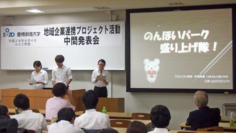 平成28年度経営学部3年 プロジェクト実習中間発表会を開催しました