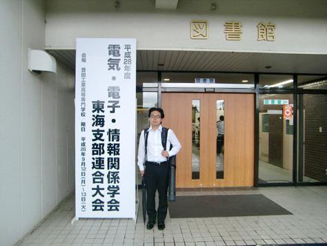 経営学科・4年生の金原悠太君が平成28年度電気・電子・情報関係学会東海支部連合大会にて発表しました