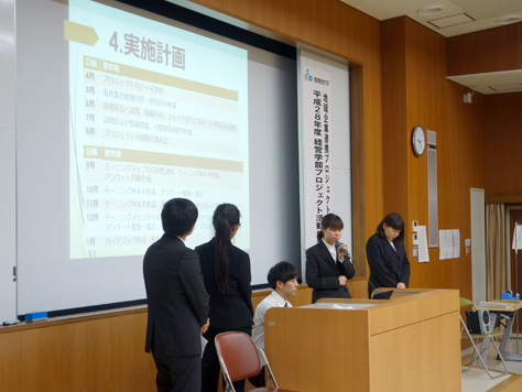 平成28年度 プロジェクト活動・成果発表会を開催しました