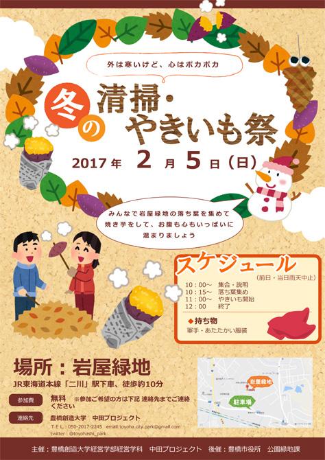 冬の清掃・やきいも祭を開催します(中田プロジェクト)