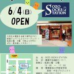 SOZO SOCKS STATION 運営プロジェクト
