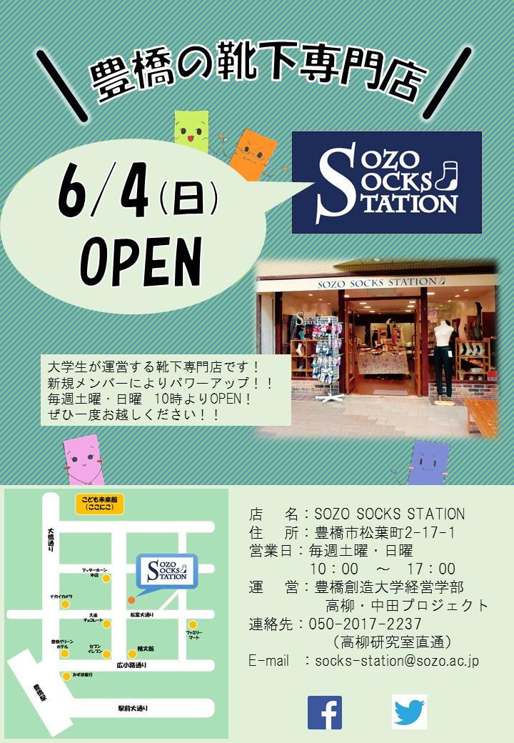 SOZO SOCKS STATION(第4期)6月4日(日)にオープンします!(高柳・中田プロジェクト)