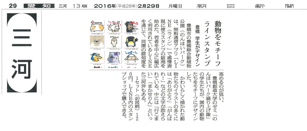 朝日新聞「動物をモチーフ ラインスタンプ-豊橋 学生がデザイン」(2016/02/29)
