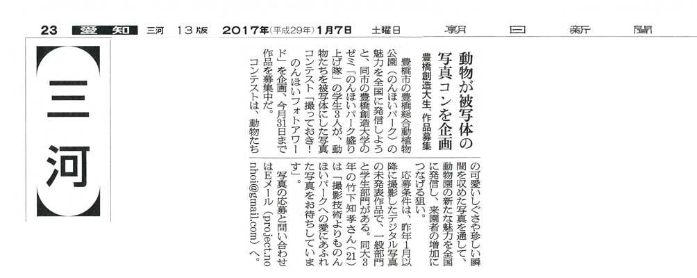 朝日新聞「動物が被写体の写真コンを企画―豊橋創造大生、作品募集」(2017/01/07)