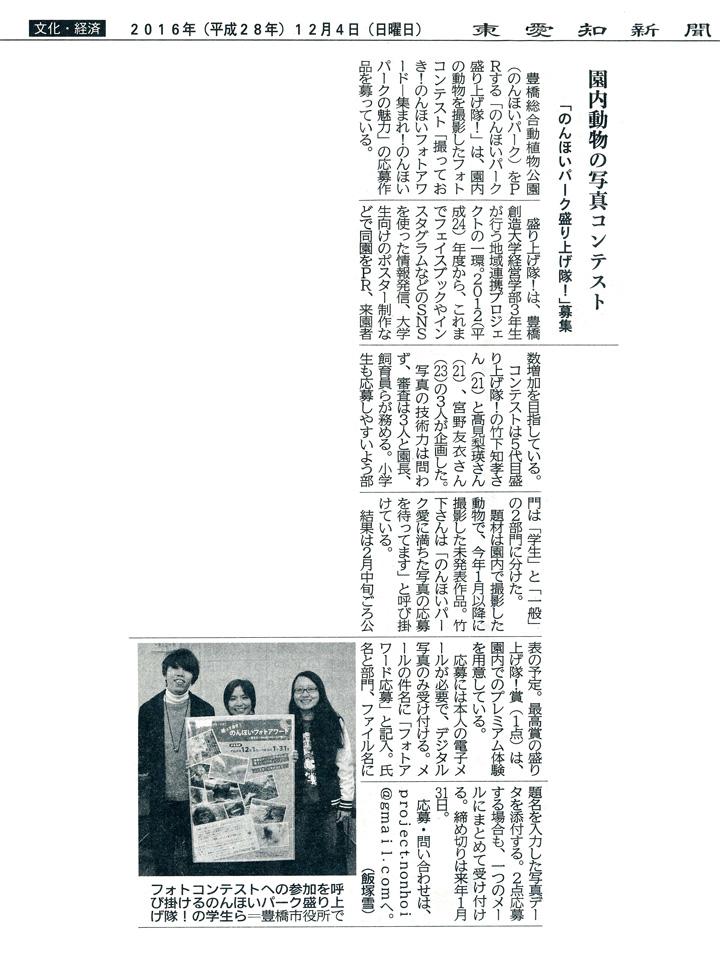 東愛知新聞「園内動物の写真コンテスト―「のんほいパーク盛り上げ隊!」募集」(2016/12/04)