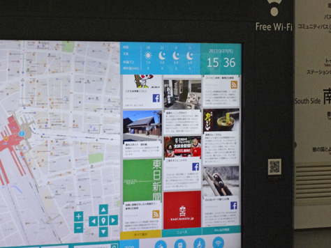 豊橋駅の「てみりん」に本学学生プロジェクトのデータが掲示されています
