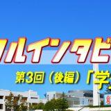 サークルインタビュー第3回(後編)「学生会」
