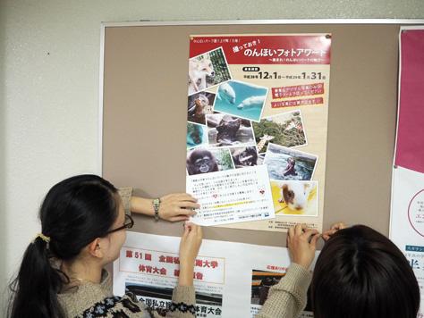 のんほいパーク盛り上げ隊!主催によるフォトアワードを開催中です!(三輪・山口プロジェクト)
