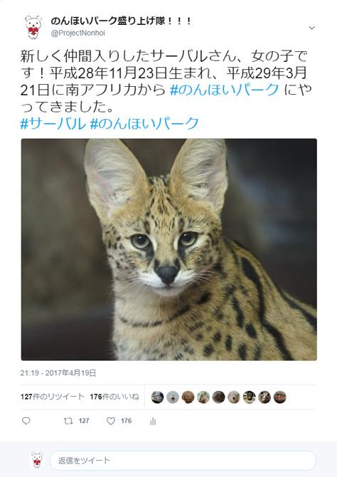 のんほいパーク盛り上げ隊!
