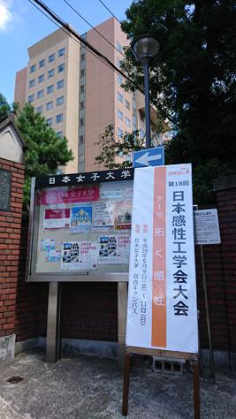第18回日本感性工学会大会(会場:日本女子大学 目白キャンパス)