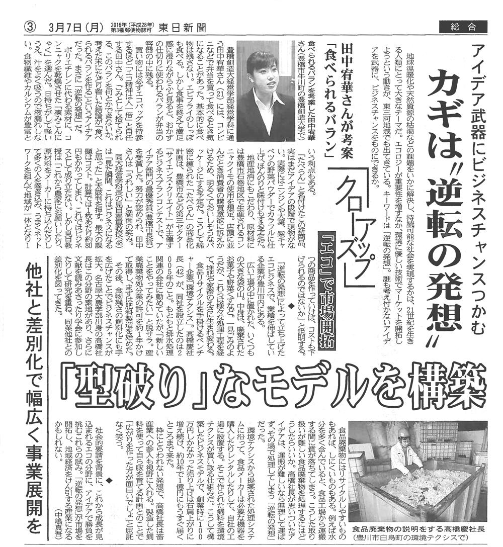 """東日新聞「アイデア武器にビジネスチャンスつかむ-カギは""""逆転の発想""""」(2016/03/07)"""