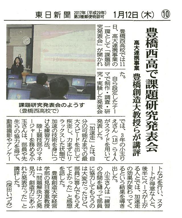 経営学部・見目教授が豊橋西高校「課題研究発表会」に参加しました