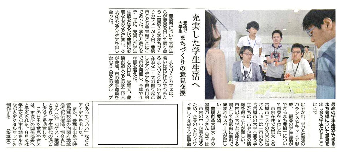平成29年度「豊橋3大学まちづくりカフェ」に経営学部の学生が参加しました