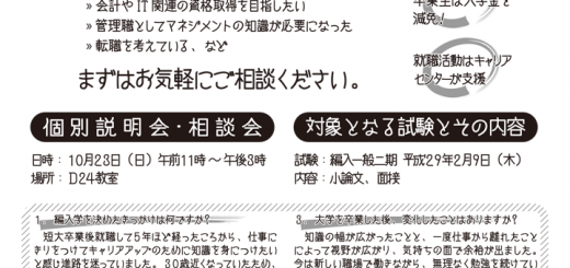 編入学説明・相談会(2016/10/23)