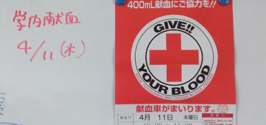 学内献血(4月11日)