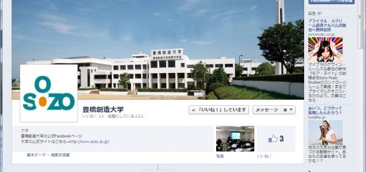 豊橋創造大学Facebookページ