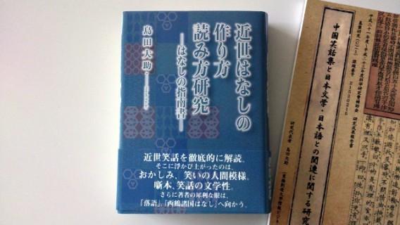 島田大助先生 著書