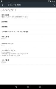 Nexus 7 (2013) Android 5.0.2 + AVG