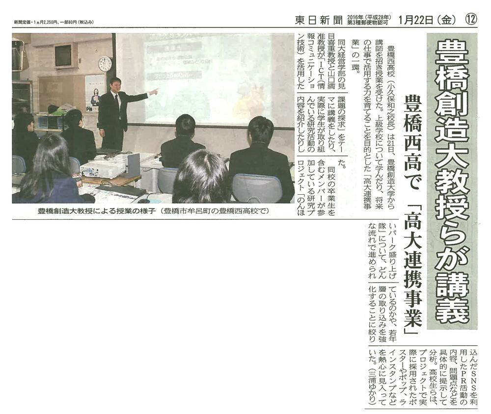 東日新聞「豊橋西高で高大連携事業」(2016/01/22)