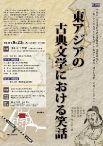 東アジアの古典文学における笑話(公開シンポジウム20160823)